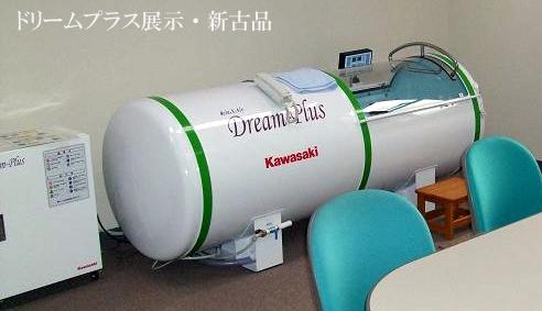 ドリームプラス 展示品 KAWASAKI製
