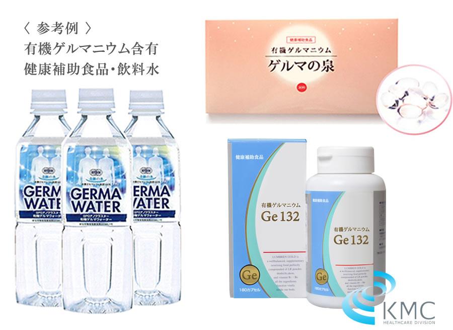 〈参考例〉有機ゲルマニウム含有健康補助食品・飲料水