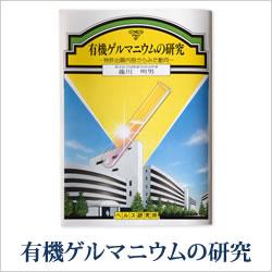 ゲルマニウムミニBook