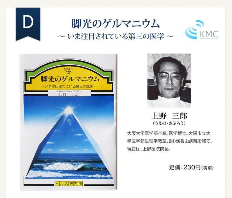 ゲルマニウムミニBook 脚光のゲルマニウム〜 いま注目されている第三の医学 〜 上野 三郎(うえの・さぶろう)