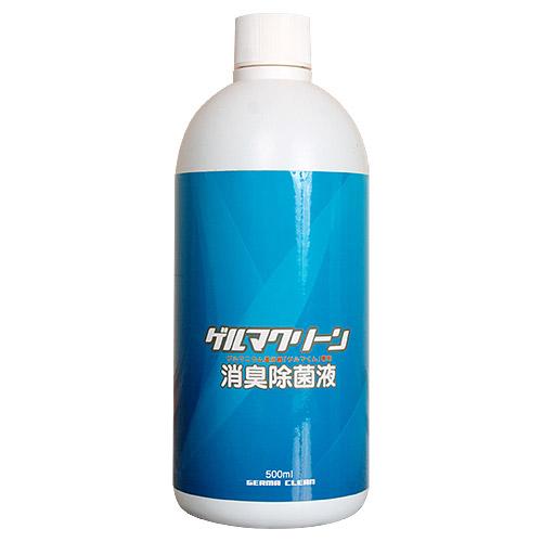 ゲルマクリーン 消臭除菌液