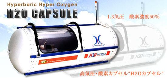 H2O酸素カプセル