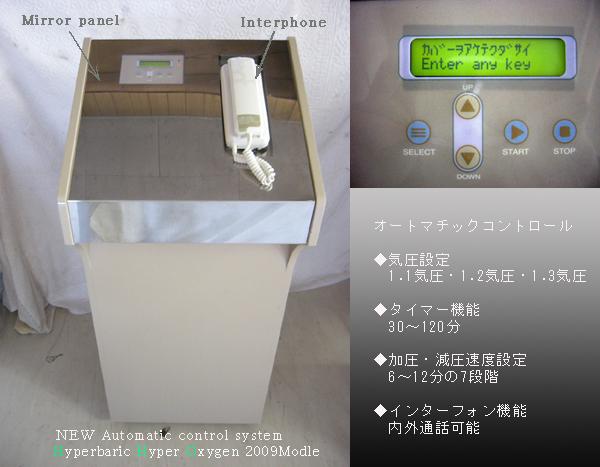 新型コントローラー、酸素濃縮器