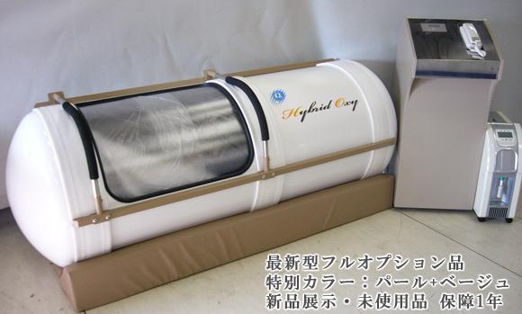 H2O酸素カプセル アクセントベージュカラー