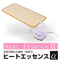 家庭用電位治療器〈温熱付〉 ヒートエッセンス アルファ