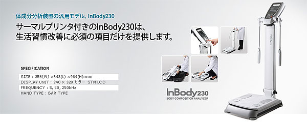 InBody230