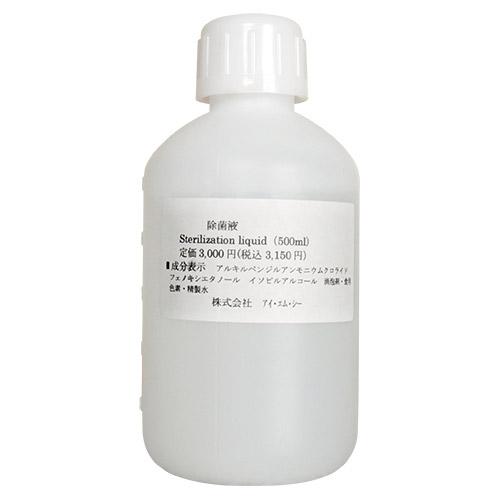 温浴器除菌液