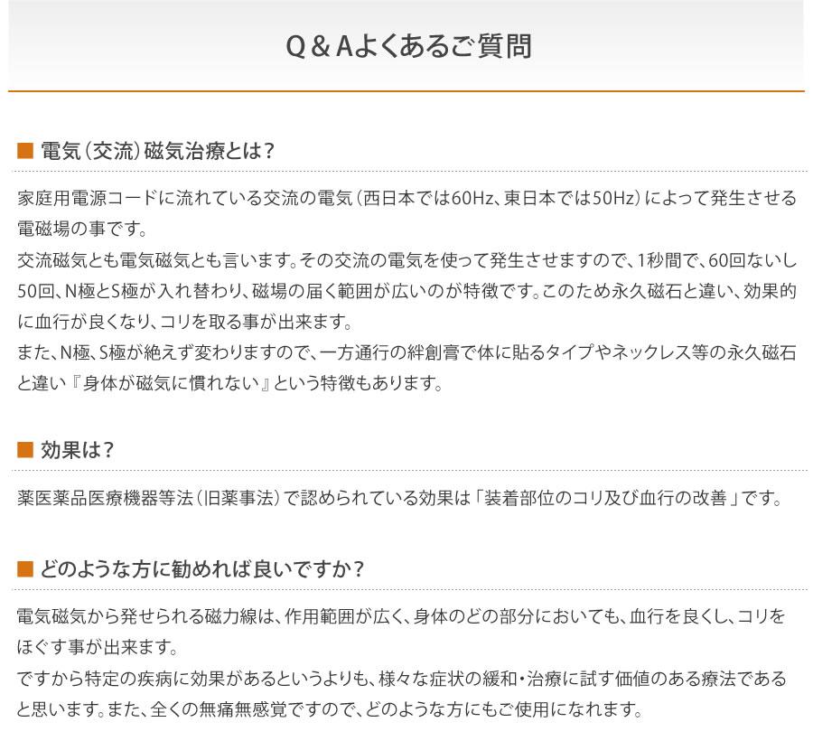 Q&Aよくあるご質問