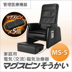 マグスピンそうかいMS-5