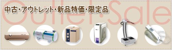 健康器具 美容機器 フィットネスマシン 中古・アウトレット