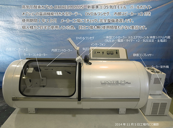 OXYRIUM PLUS新基準1.35気圧モデル人気のパールホワイト