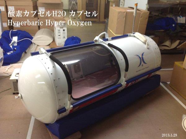 酸素カプセル中古品H2O