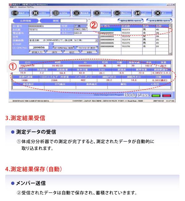 測定方法について 〜 PC操作 〜