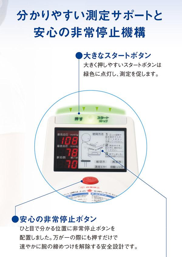 分かりやすい測定サポートと安心の非常停止機構