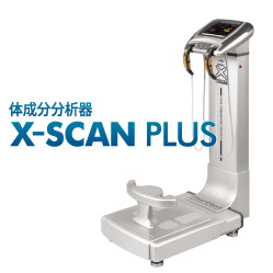 体成分分析器 X-SCAN PLUS