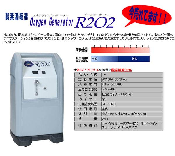 オキシジョンジェネレーターR202