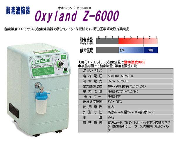 オキシランドZ−6000