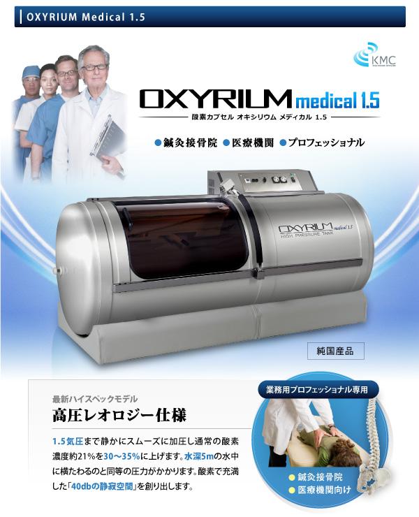 酸素カプセル オキシリウム メディカル 1.5