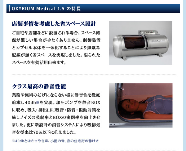 OXYRIUM Medical 1.5 の特長