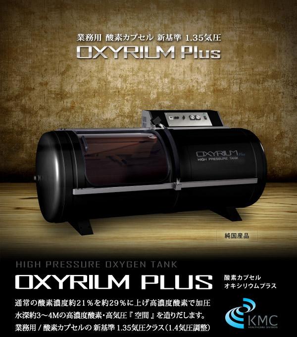 業務用酸素カプセル オキシリウムプラス OXYRIUM+