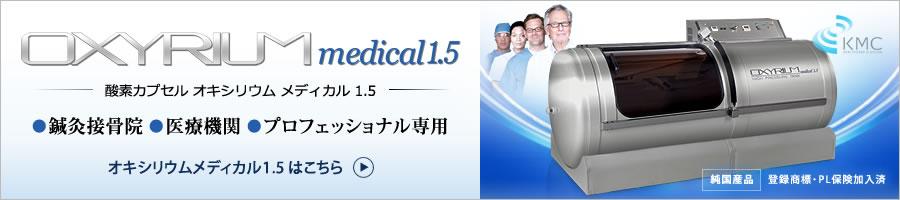 鍼灸接骨院・医療機関・プロ専用「OXYRIUM Medical1.5」はこちら