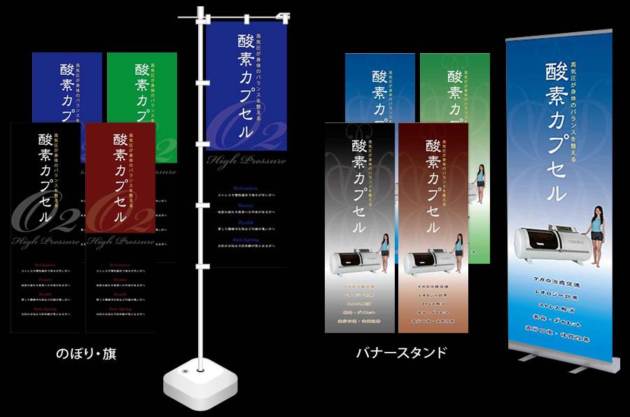 販促物(のぼり・旗、バナースタンド)