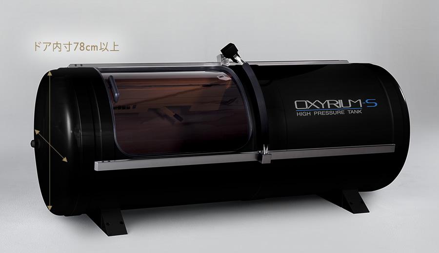 OXYRIUM-S(オキシリウム エス)カプセル本体画像