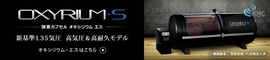 新基準1.35気圧 高気圧&高耐久モデル「OXYRIUM-S」はこちら