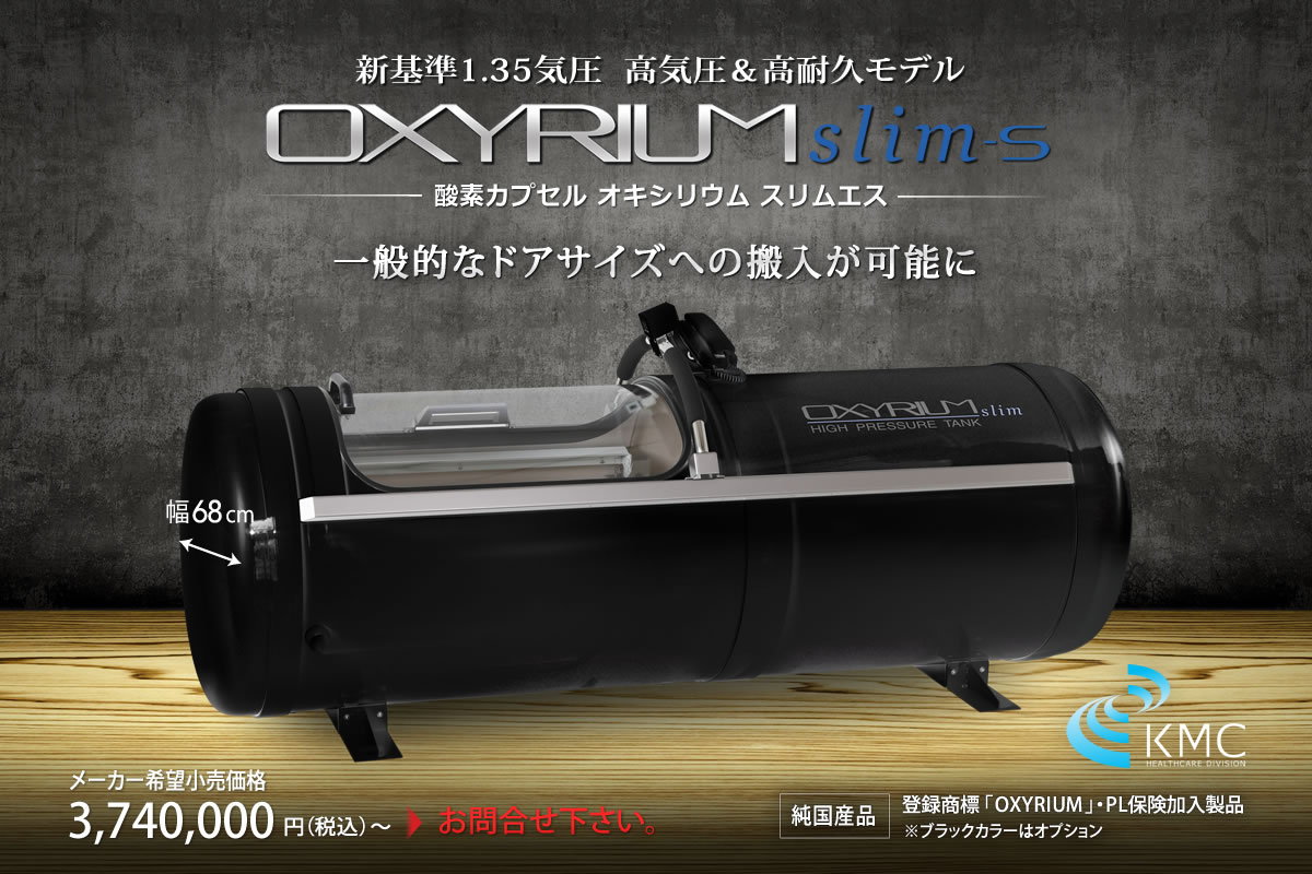 酸素カプセル「オキシリウム スリムエス」幅68cmスリム&コンパクト 純国産 新基準1.35気圧ハード型。