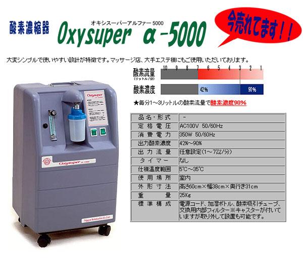 オキシスーパーアルファー5000