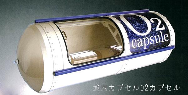 O2カプセル/O2シャトル中古品