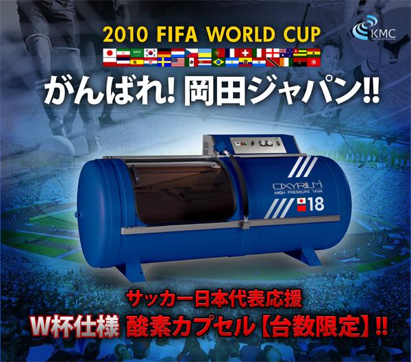 W杯侍仕様 酸素カプセル ワールドカップ