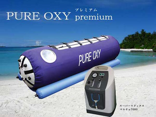 PURE OXY premium(ピュアオキシプレミアム)