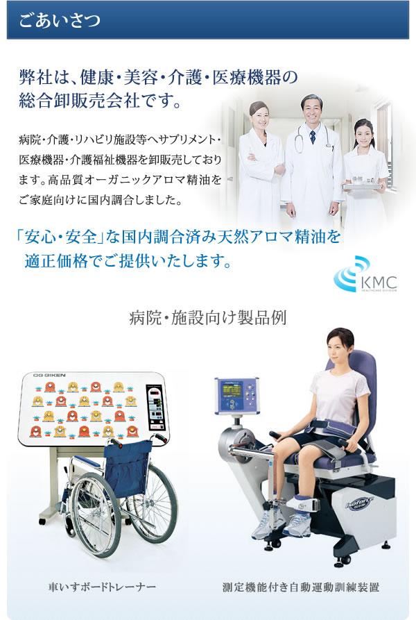 病院・施設向け製品例
