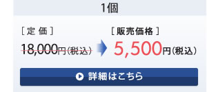 チタン【1個】