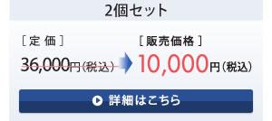 チタン【2個セット】