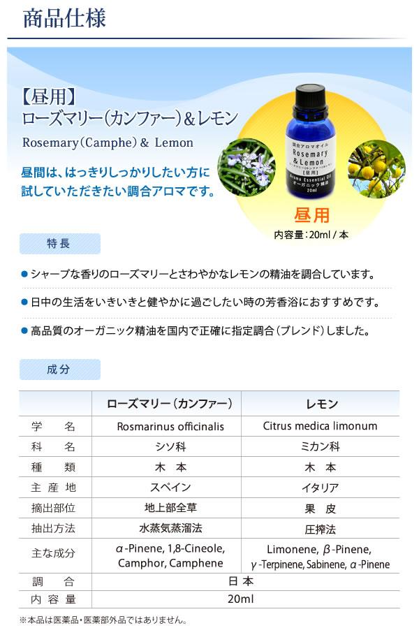 【昼用】ローズマリー(カンファー&レモン