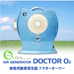 家庭用酸素発生器 ドクターオーツー