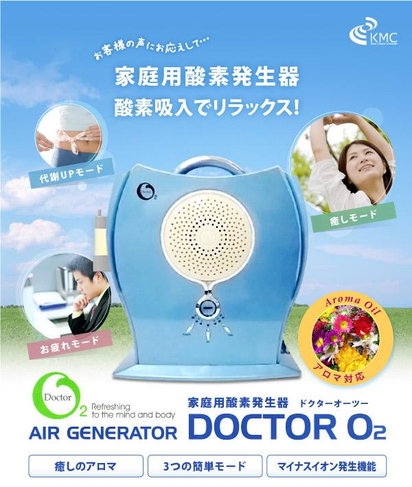 家庭用酸素発生器 ドクターオーツー DOCTOR O2