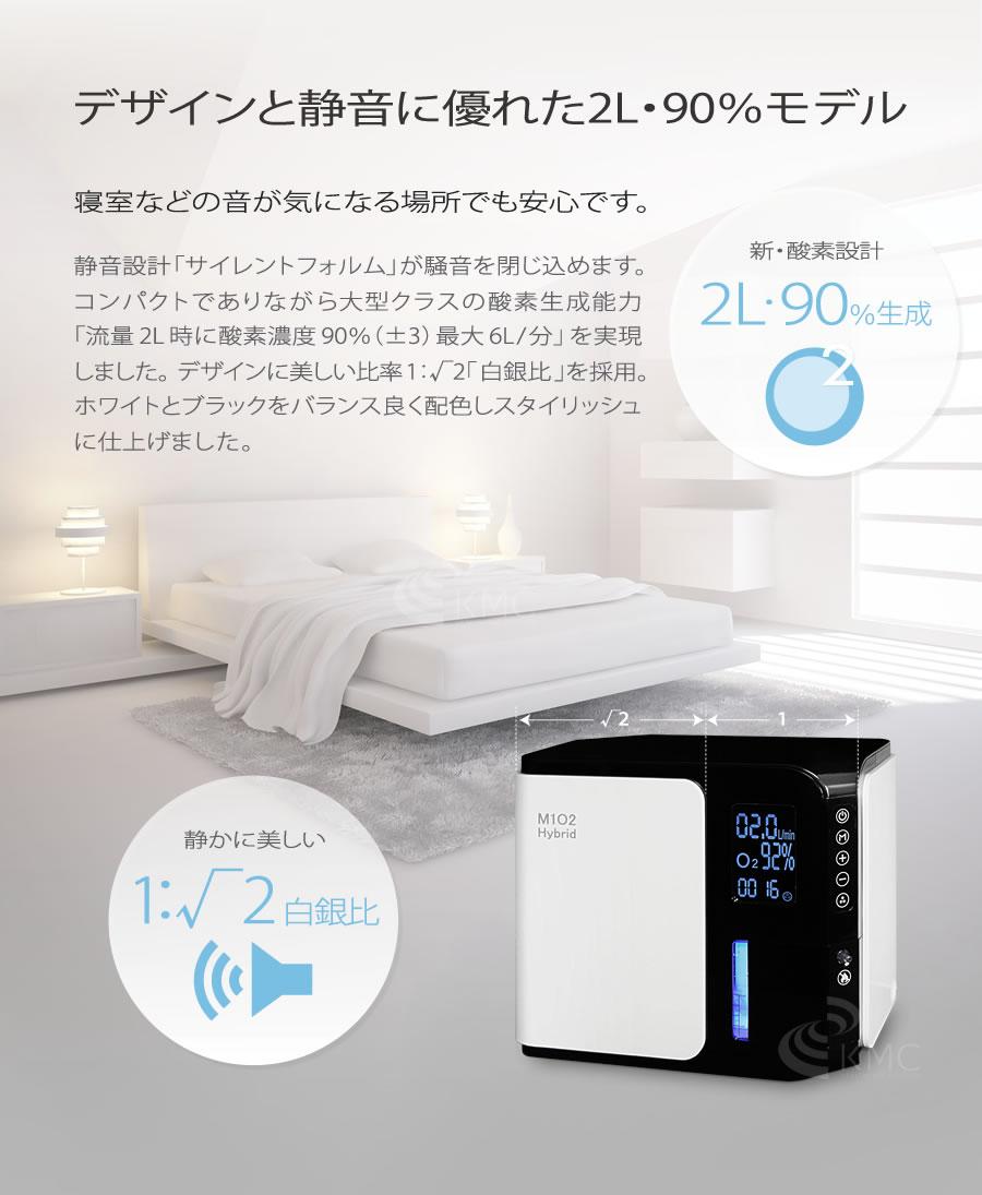 静音性に優れた高性能2L・90%モデル