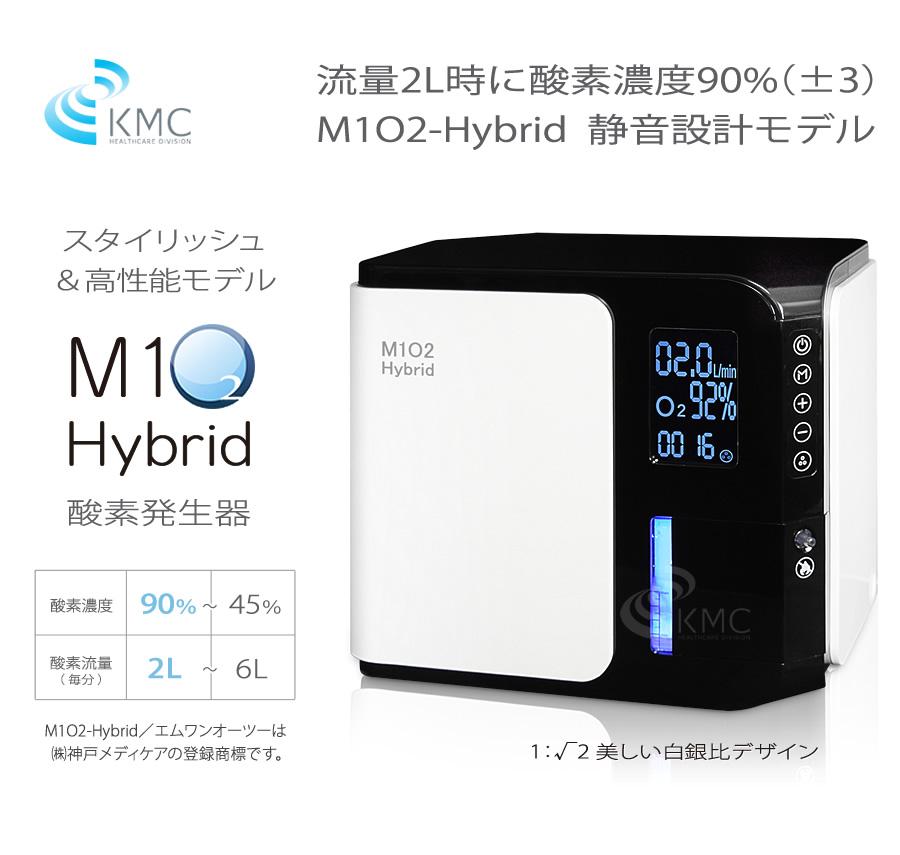 M1O2-Hybrid(エムワンオーツーハイブリッド)(静音対策モデル)