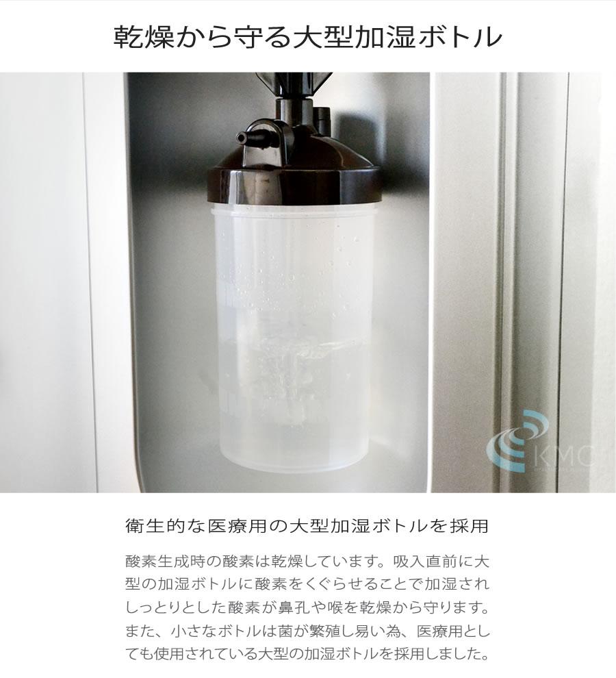 乾燥から守る大型加湿ボトル