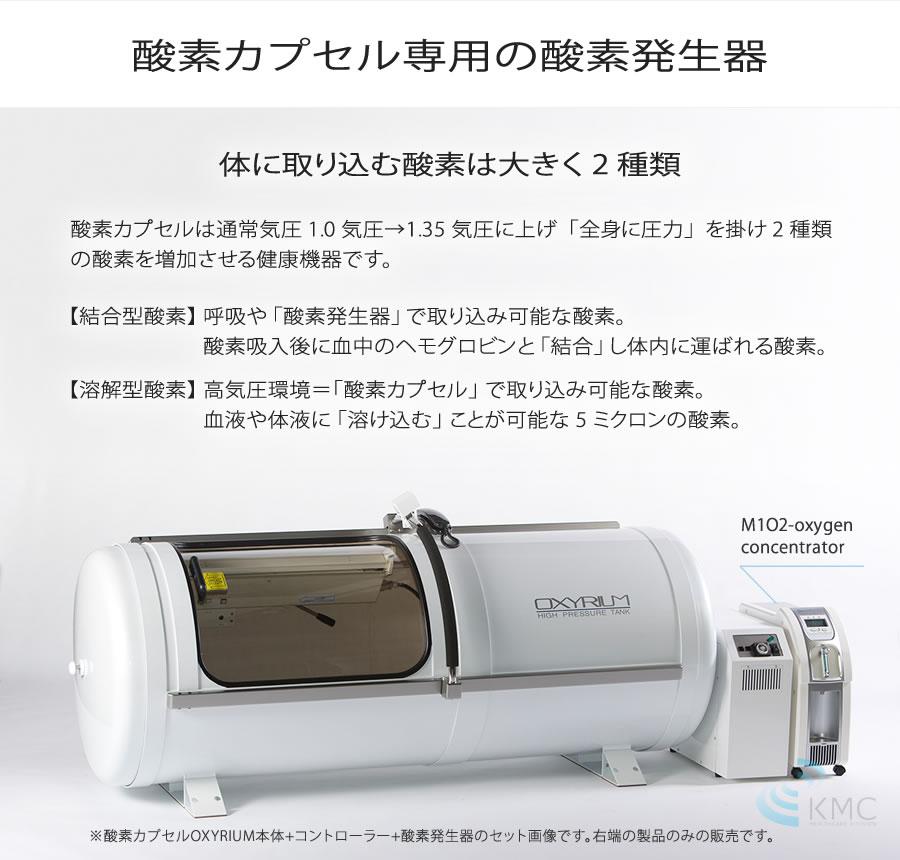 酸素カプセル専用の酸素発生器