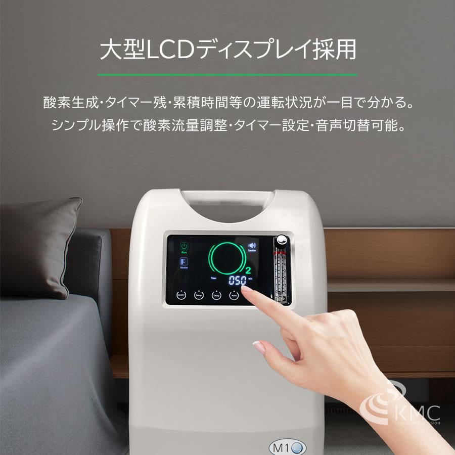 大型LCDディスプレイ採用