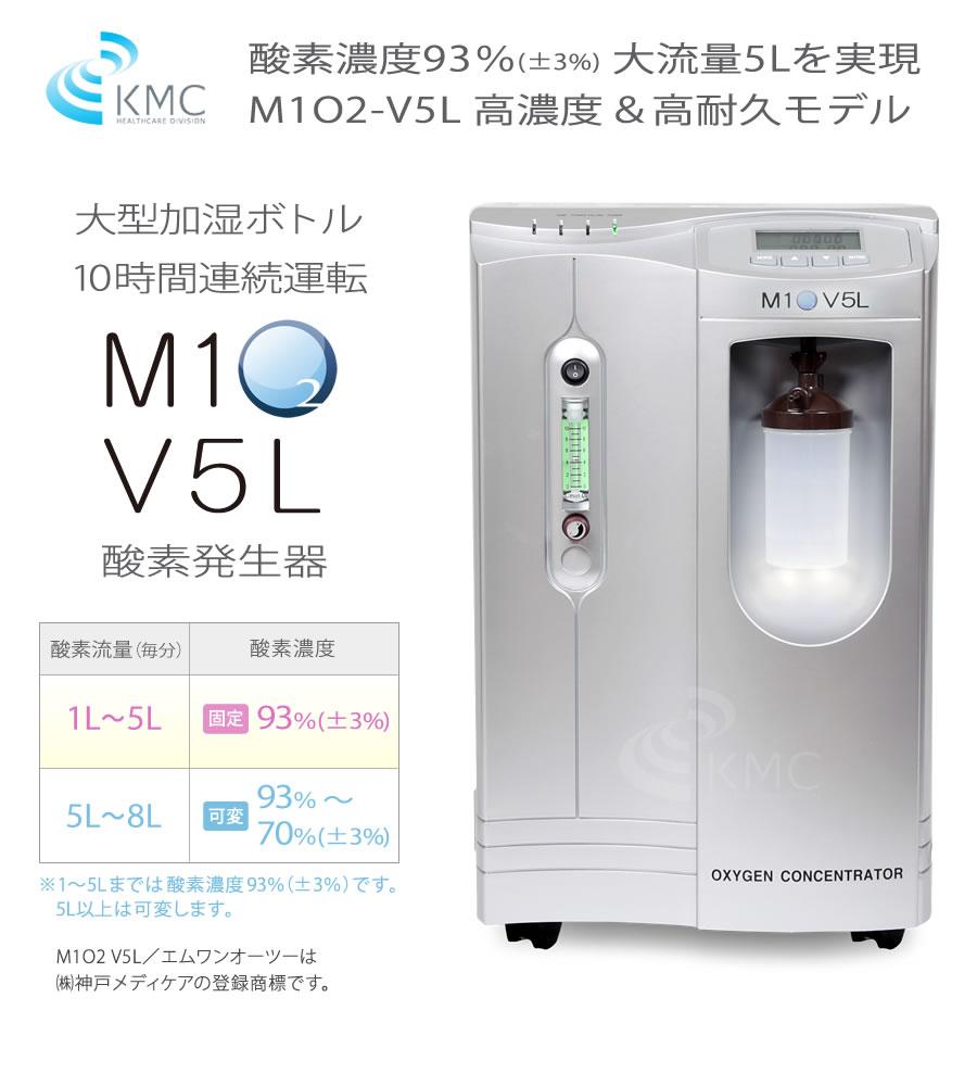 M1O2-V5L(エムワンオーツーヴイ5エル)(静音対策モデル)