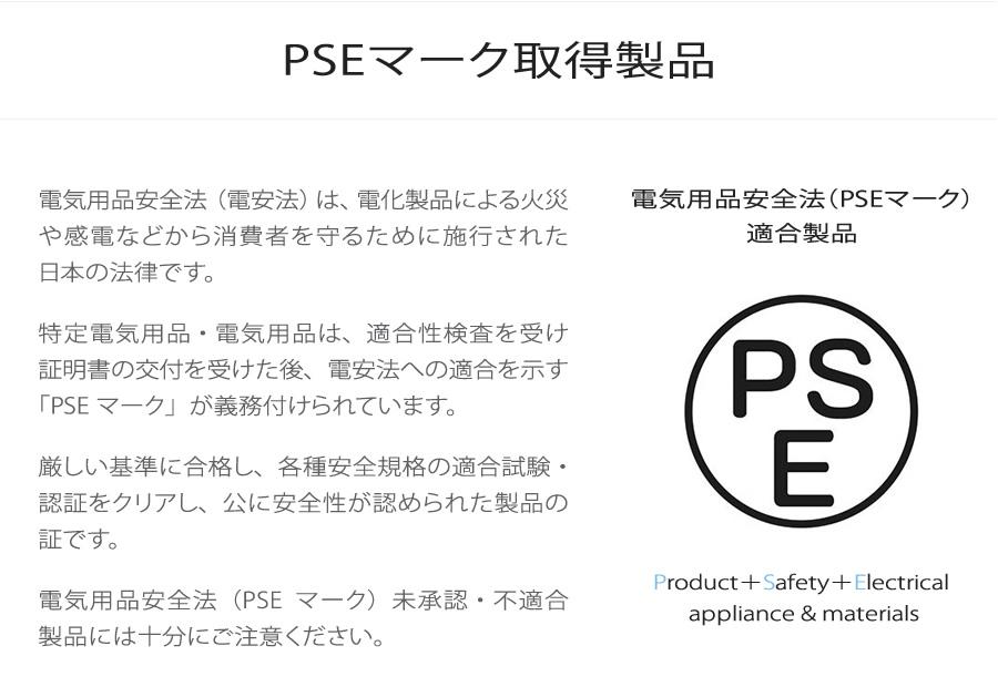 PSEマーク取得製品