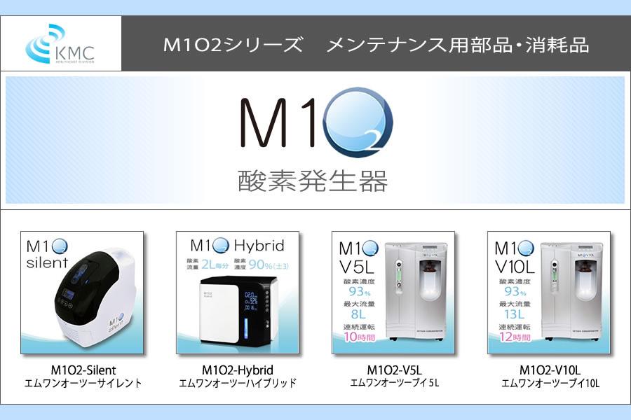 M1O2シリーズ メンテナンス用部品・消耗品