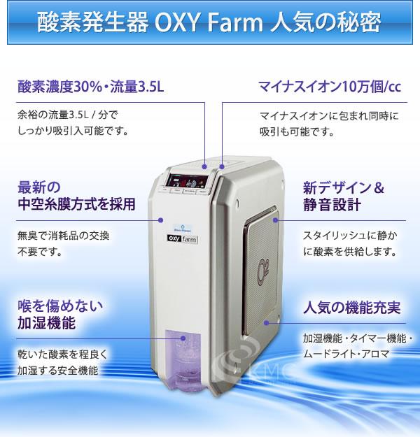 酸素発生器 OXY Farm 人気の秘密