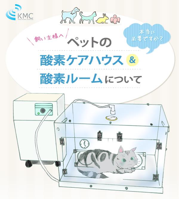 ペットの酸素ケアハウス・酸素ルームについて
