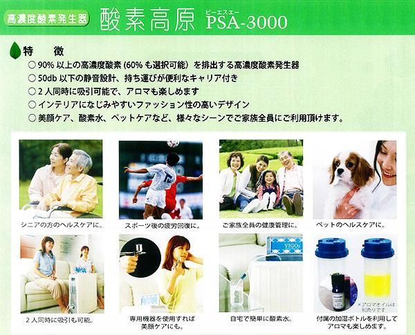 特徴:酸素濃度90・60%切替可能、50db以下の静音設計